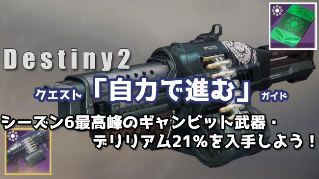 destiny2s6legendaryquest1