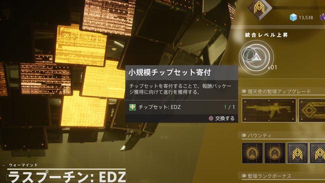 destiny2-s10-quest4-3