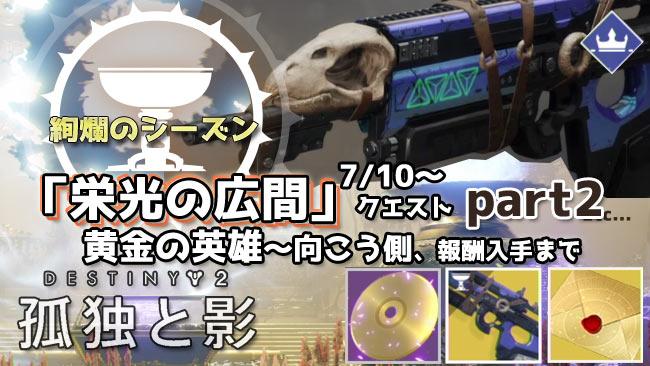 destiny2-quest-dadjuju