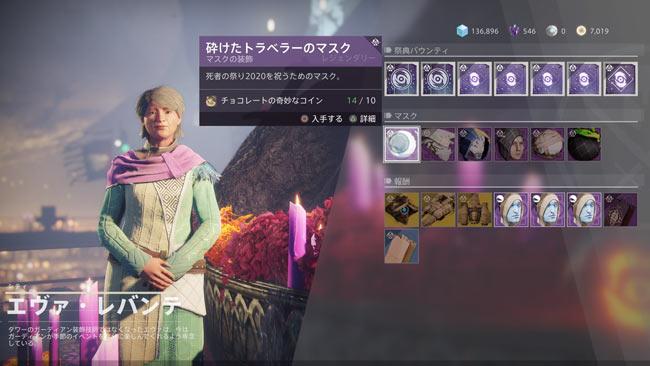 destiny2-2020-mask2-9