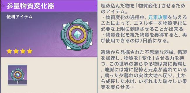 genshin-v13-quest2-14