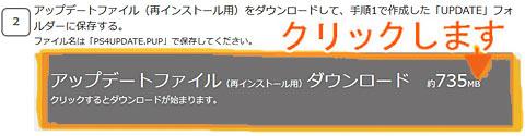 PS4update05