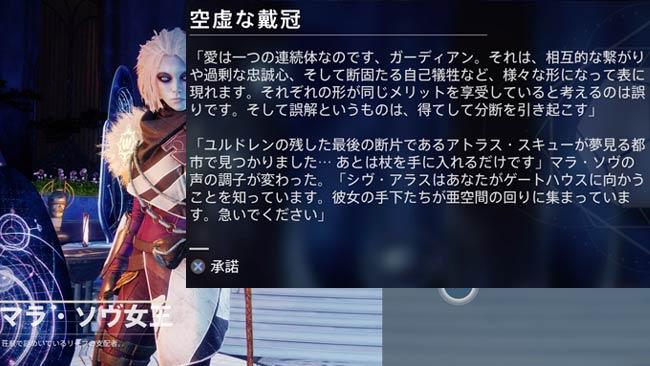 destiny2-s15-quest10-1b