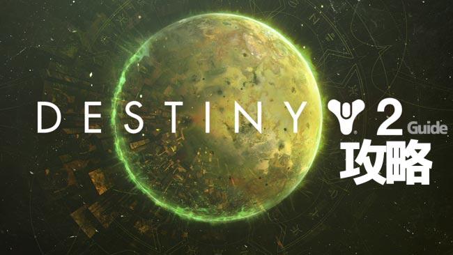 エッジ ワイズ destiny2