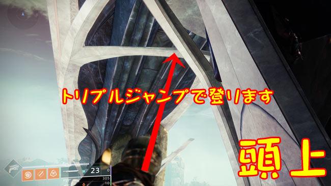 destiny2-hunter-jump1