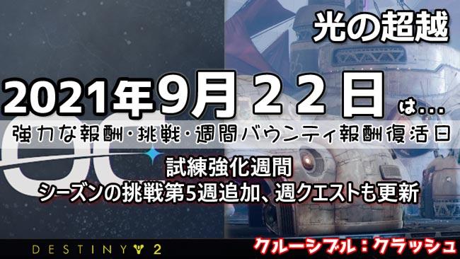destiny2-week-0922
