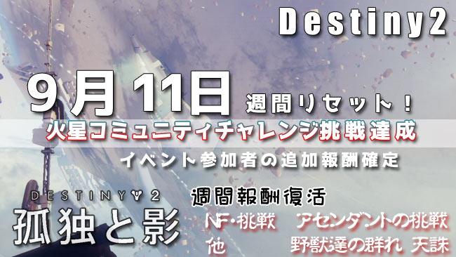 desntny2-0911-2