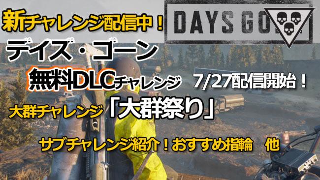 daysgone_challenge5デイズ・ゴーン大群祭り攻略