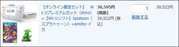 Splatoon_ika_amiibo_list2