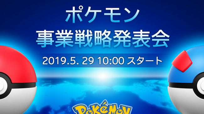 pokemon2019live