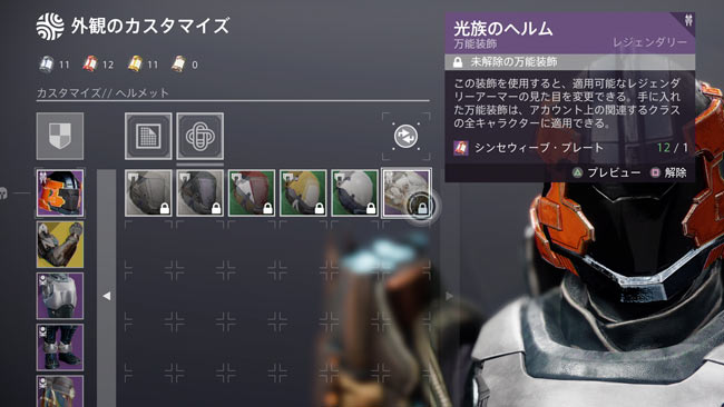 destiny2-season14-quest4-0