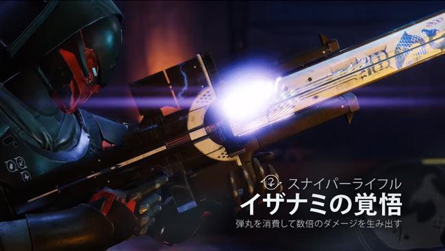 destiny2blackarmory_weapon1