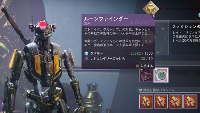 destiny2season7quest2bounty