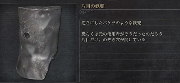 Bloodborne_baketu1