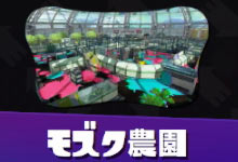 Splatoon_map_08mozuku