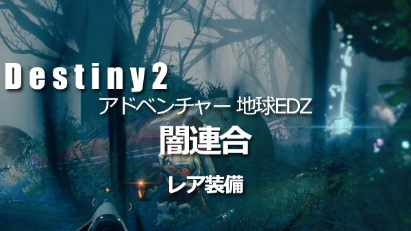 Destiny2adv_edz04