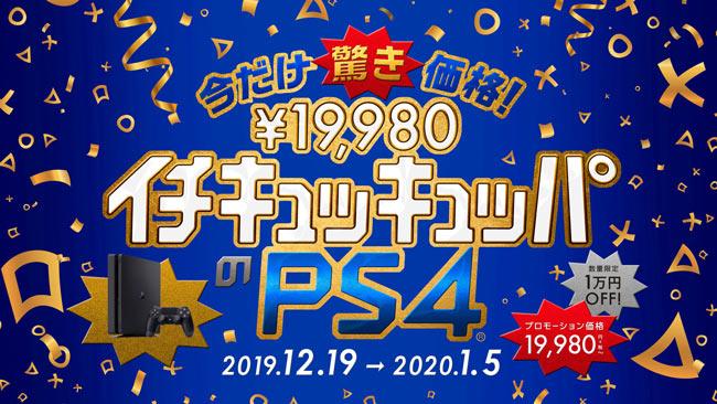 ps4sale20191219-202001