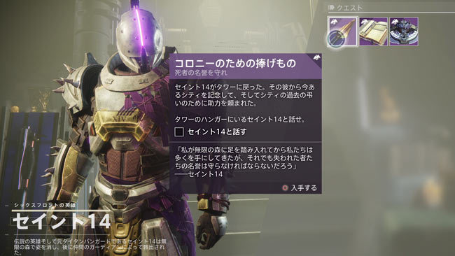 destiny2-season9-quest5-1