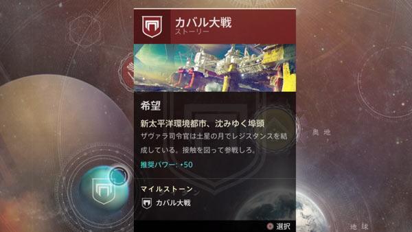 Destiny2_04_5