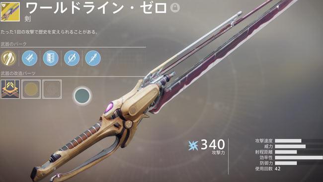 destiny2exotic_214_1
