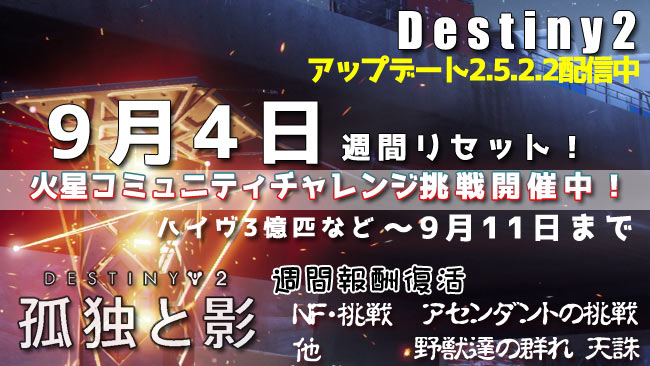 destiny2-220190904-challeng