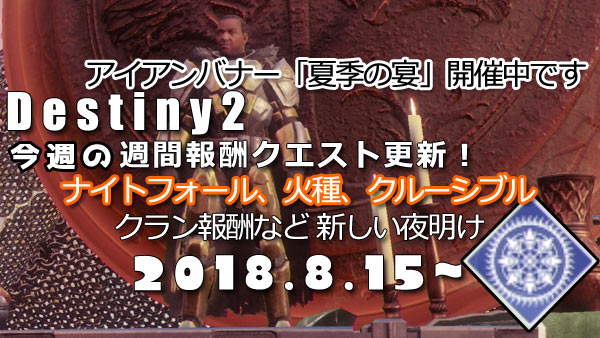 destiny2_0815