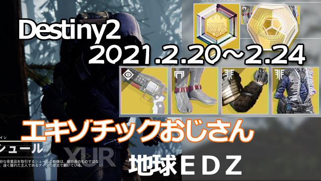 DESTINY2-XUR-2021-02-20