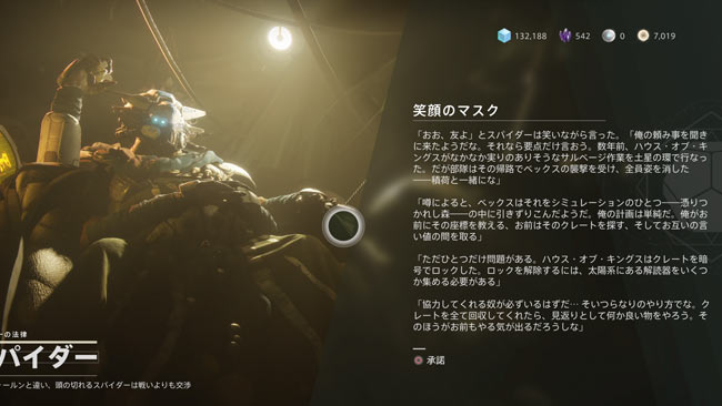 destiny2-2020-mask2-5