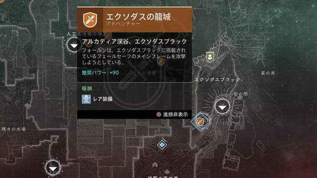 destiny2blackquest01