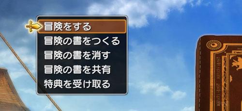 dqh2_start