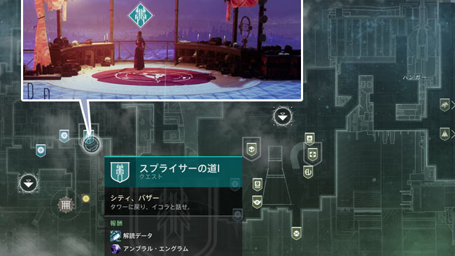 destiny2-season14-quest5-5