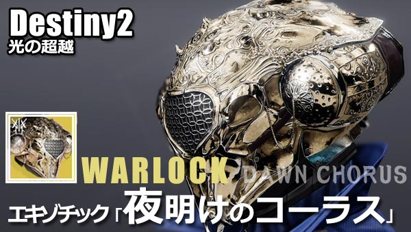 destiny2-beyond-exotic-warl