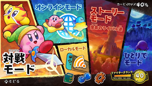 switch-kirby-fighters2-14