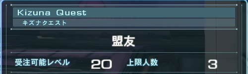 quest_kizuna_meiyuu