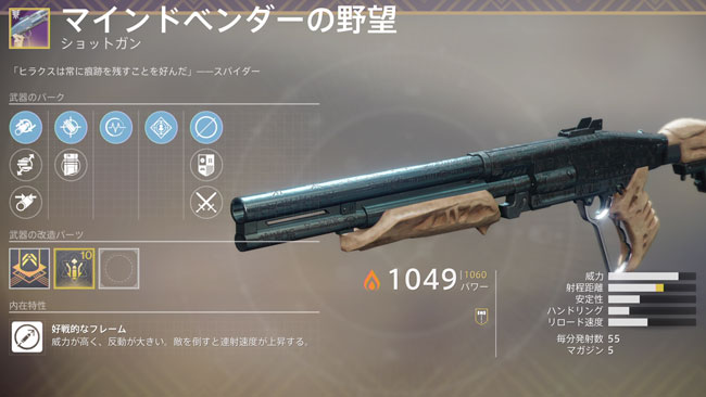 destiny2-2020-0909-15buki