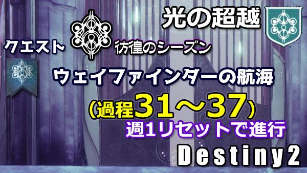 destiny2-s15-quest3-week5