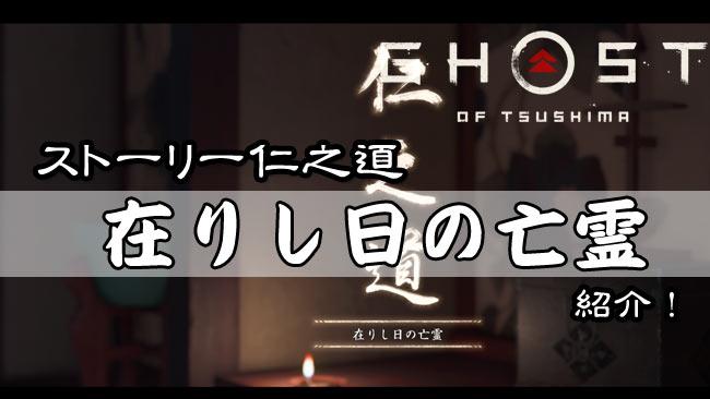 tsushima-story15