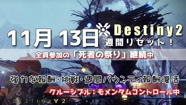 destiny2-1113week2