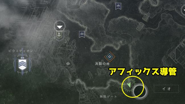 destiny2アフィックス導管