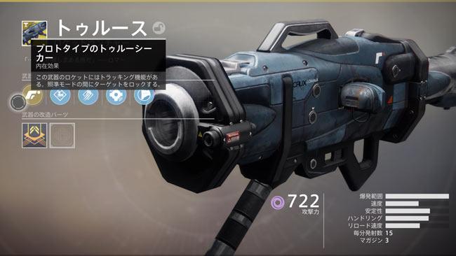 destiny2exotic_212Truth1