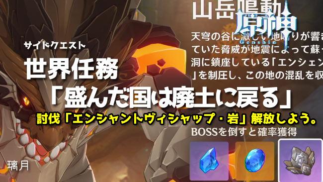 genshin-v13-quest1-6