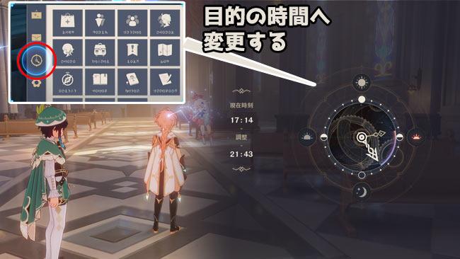 genshin-story2-4-time