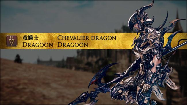 ff14_dragoon