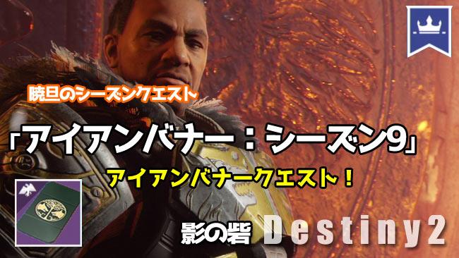 destiny2-season9-iron2