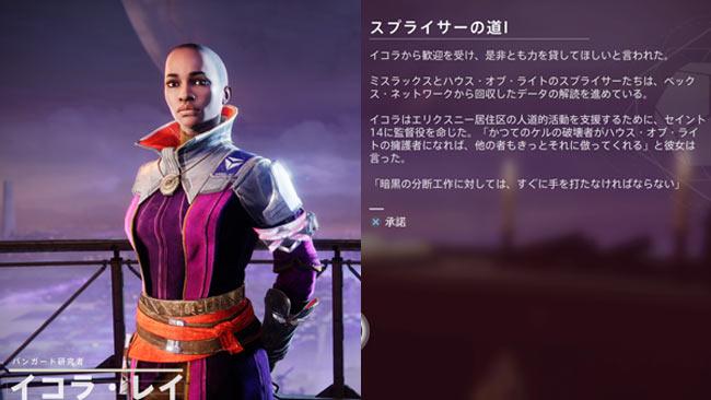 destiny2-season14-quest5-6