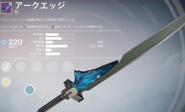 legend_swordedge_arc