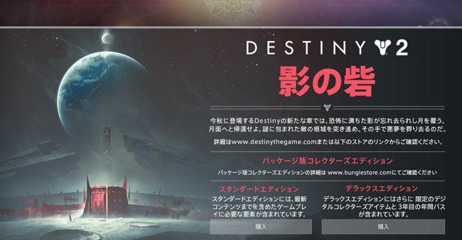 DESTINY2shadow2