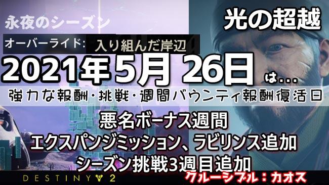 destiny2-2021-0526