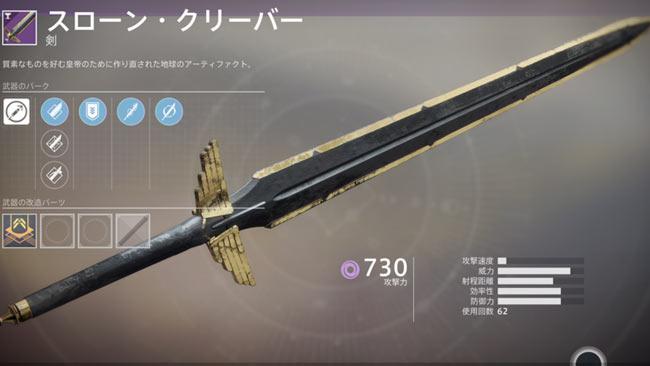 destiny2herosword3