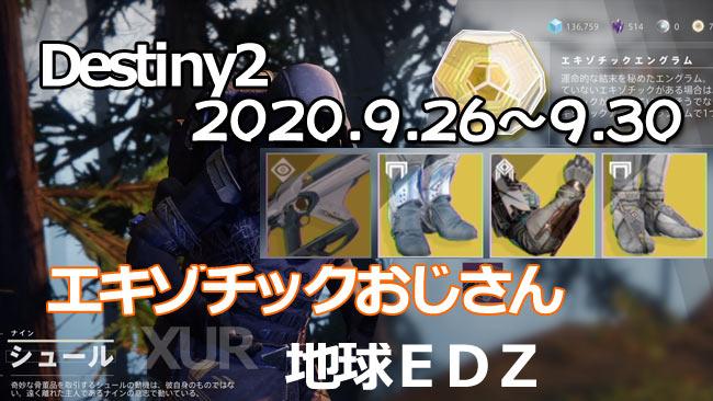 XUR2020-00-0926